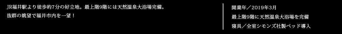 2019年3月オープン!JR福井駅より徒歩約7分の好立地。最上階9階には天然温泉大浴場完備。抜群の眺望で福井市内を一望!