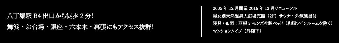 八丁堀駅D4出口から徒歩2分!舞浜・お台場・銀座・六本木・幕張にもアクセス抜群!2016年12月21日リニューアル!