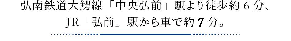 弘南鉄道大鰐線「中央弘前」駅より徒歩約6分、JR「弘前」駅から車で約5分。
