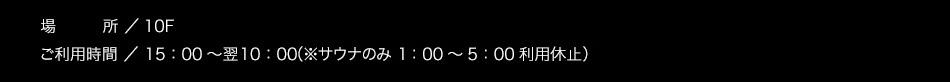 【営業時間】15:00〜翌10:00(※サウナのみ1:00〜5:00利用休止)