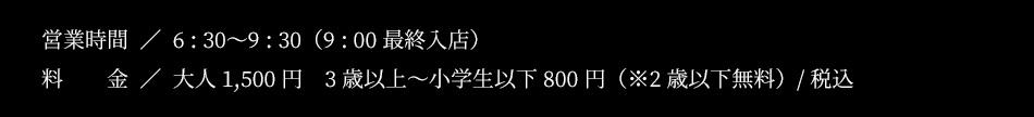 【営業時間】6:30〜10:30(L.O. 10:15)【料金】900円/税込