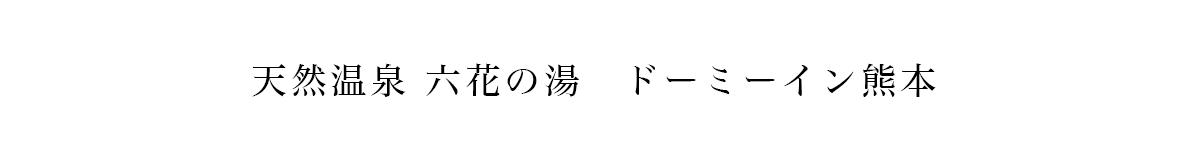 六花の湯 ドーミーイン熊本