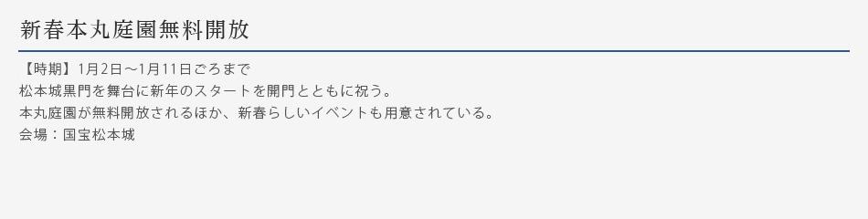 新春本丸庭園無料開放