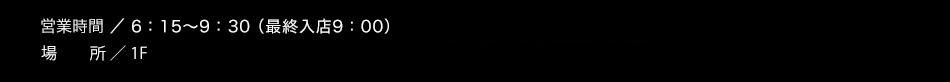 【営業時間】 6:15〜10:00 (L.O. 9:30)【料金】大人1,200円 3歳以上〜小学生以下 700円(※2歳以下無料)/税込