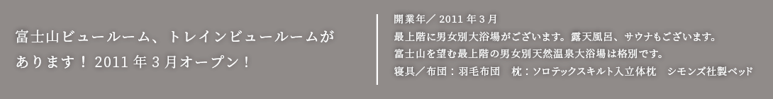 富士山ビュールーム、トレインビュールームがあります!2011年3月vオープン!