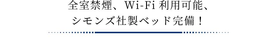 全室禁煙、Wi-Fi利用可能、シモンズ社製ベッド完備!