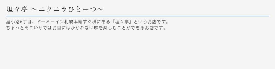 坦々亭 〜ニクニラひとーつ〜
