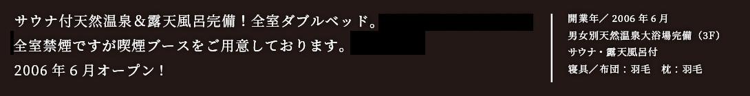 弘前上で知られる城下町のビジネスホテル弘前唯一の最上階サウナ付天然温泉・露天風呂完備!2008年4月オープン!