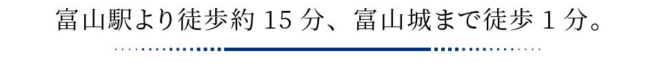 富山駅より徒歩約15分、富山城まで徒歩1分。