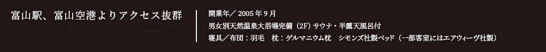富山駅、富山空港よりアクセス抜群!2017年1月リニューアルOPEN!