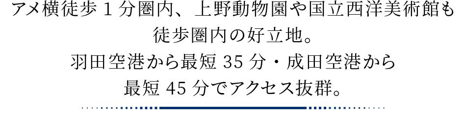 アメ横徒歩1分圏内、上野動物園や国立西洋美術館も徒歩圏内の好立地。羽田空港から最短35分・成田空港から最短45分でアクセス抜群。