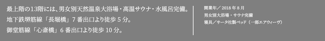 大阪ミナミの中心に位置していて観光地へのアクセスがとっても便利です。2013年9月オープン!