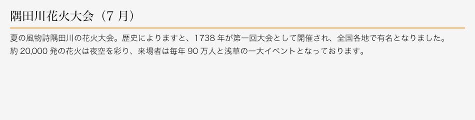 隅田川花火大会(7月)