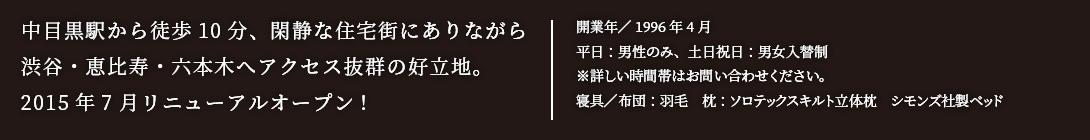 中目黒駅から徒歩10分、閑静な住宅街にありながら渋谷・恵比寿・六本木へアクセス抜群の好立地。2015年7月リニューアルオープン!