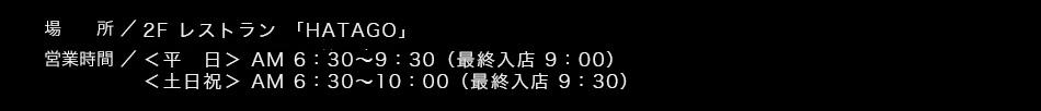 【営業時間】朝7:00〜10:00(L.O.9:30)