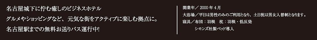 名古屋城下に佇む癒しのビジネスホテル グルメやショッピングなど、元気な街をアクティブに楽しむ拠点に。 名古屋駅までの無料お送りバス運行中!