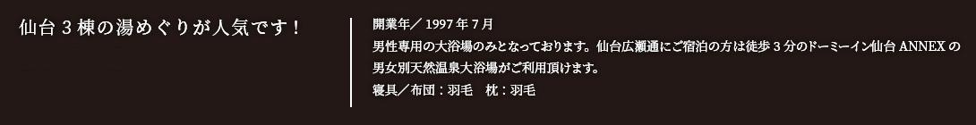 仙台3棟の湯めぐりが人気です。2014年3月リニューアルオープン!
